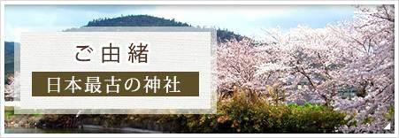ご由緒 日本最古の神社