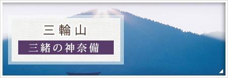 三輪山 三緒の神奈備