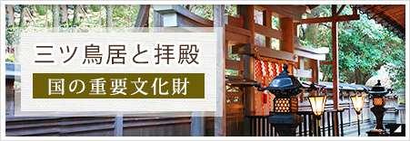三ツ鳥居と拝殿 国の重要文化財