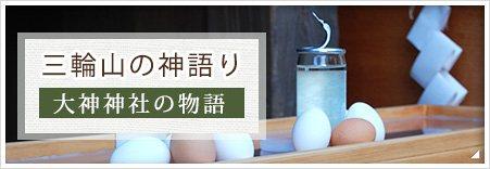 三輪山の神語り 大神神社の物語