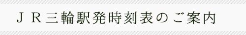 JR三輪駅発時刻表 奈良方面