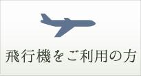 飛行機をご利用の方