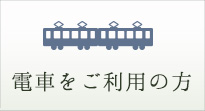 電車をご利用の方