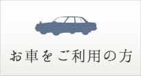 お車をご利用の方