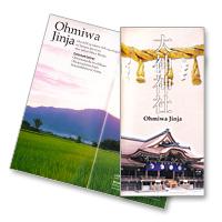 Ohmiwa Jinja English Guide/大神神社英語版ガイド