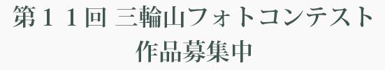 三輪山フォトコンテスト 作品募集中