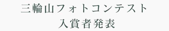 三輪山フォトコンテスト入賞者発表