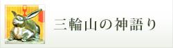 三輪山の神語り