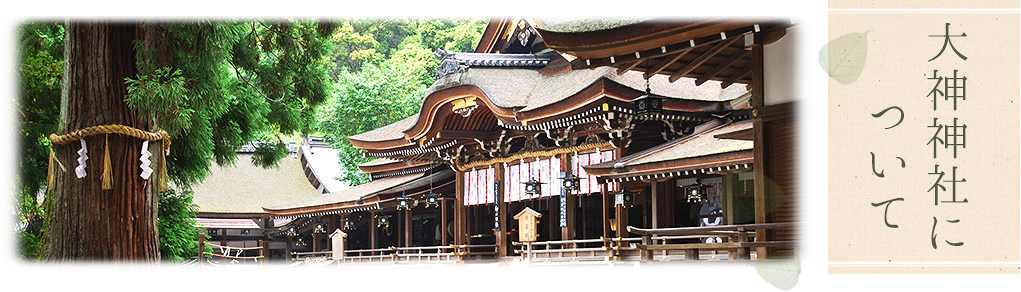 大神神社について