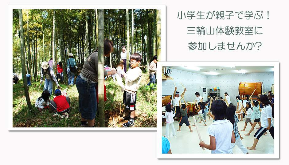 三輪山体験教室