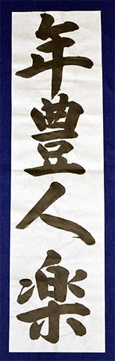 中1(漢字)