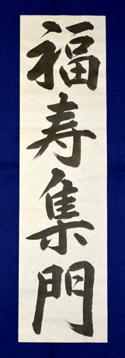 中2(漢字)