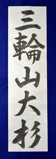 中3(漢字)